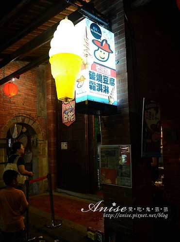 2炭燒豆腐霜淇淋_001.jpg