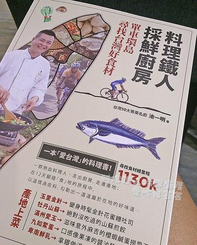 料理鐵人採鮮廚房_010.jpg