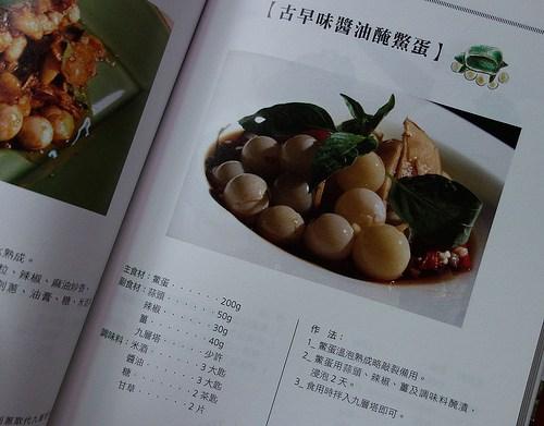 料理鐵人採鮮廚房,一群熱血廚師尋找台灣好食材的故事(文末得獎名單出爐)