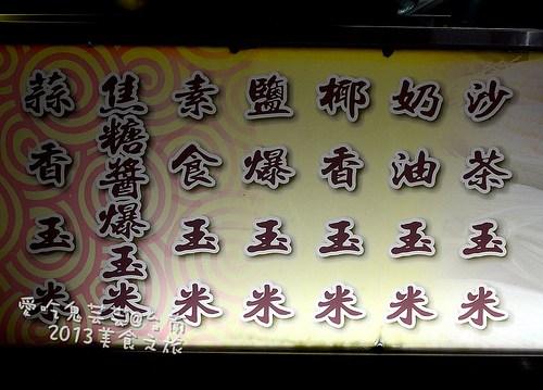 4_石頭香玉米002.jpg