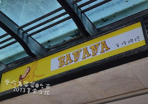 9_banana手作烘焙003.jpg