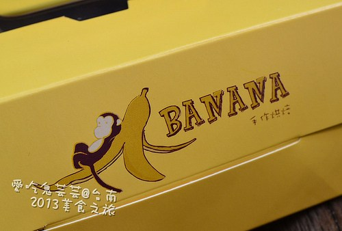 9_banana手作烘焙007.jpg
