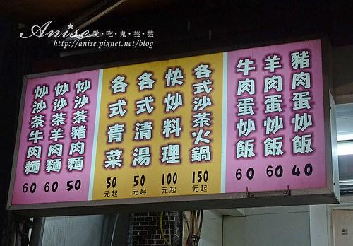 台灣沙茶_002.jpg