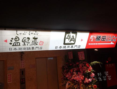 溫野菜_004.jpg