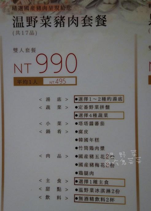東區美食.しゃぶしゃぶ溫野菜日式涮涮鍋 (2014慶生第三彈)