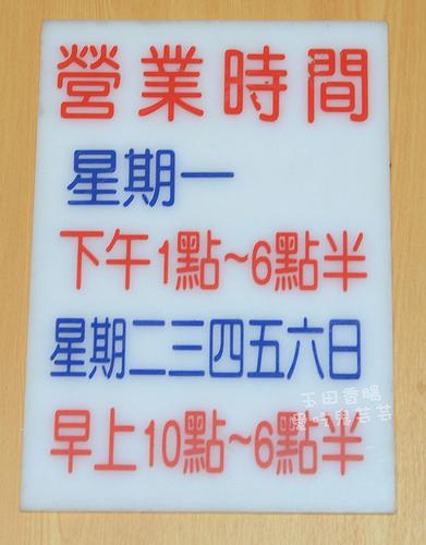 3玉田香腸_003.jpg