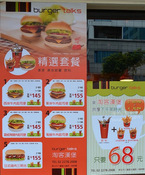 burger talks 淘客漢堡,台版的IN-N-OUT(鬼椒好辣@@)