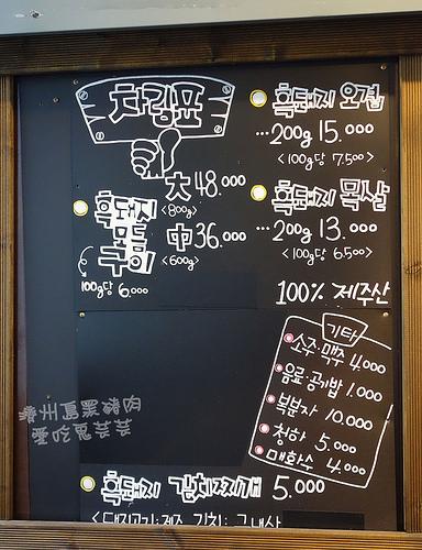 濟州島黑豬肉_003.jpg