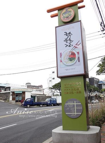 1濟州島大麥拌飯001.jpg