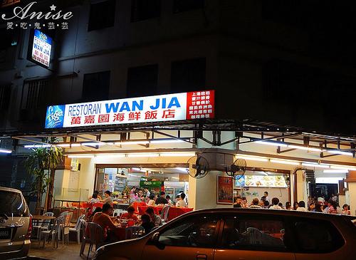 1馬來西亞萬嘉園海鮮飯店_001.jpg