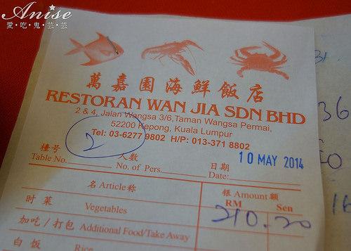 1馬來西亞萬嘉園海鮮飯店_020.jpg