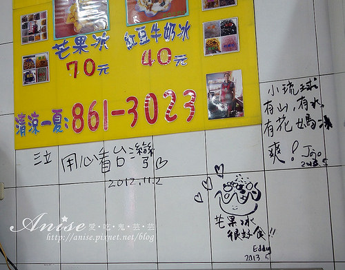 6小琉球花媽冰店_003.jpg