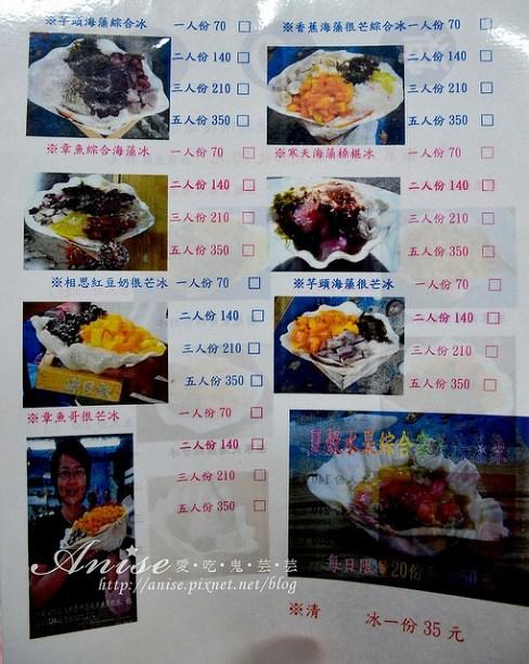 小琉球美食.大福羊肉、相思麵、阿對麵店、阿源剉冰、花媽冰店、海の家