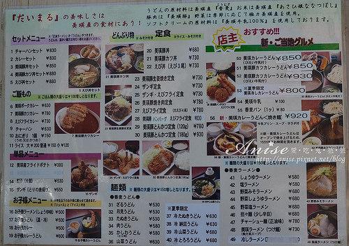 美瑛美食.だいまる咖哩烏龍麵@2014北海道自助旅行