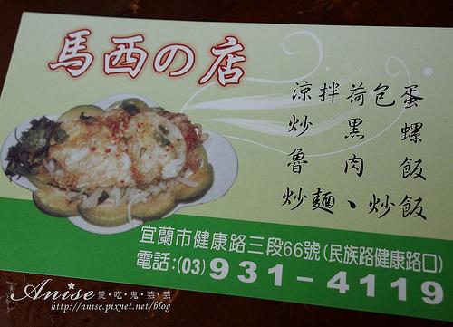 宜蘭美食.馬西的店涼拌荷包蛋no.1