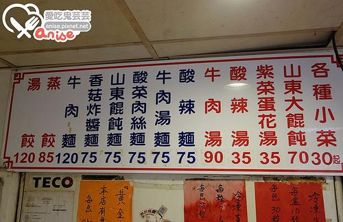 捷運中山站美食.福大蒸餃館