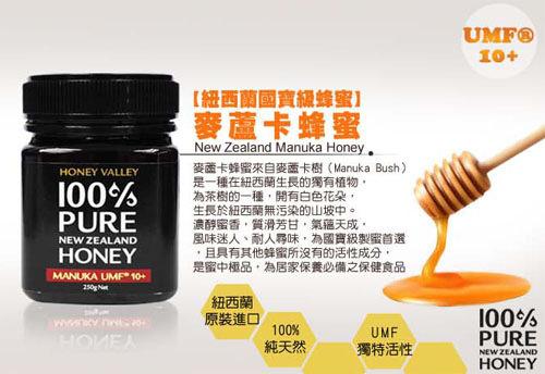 紐西蘭恩賜蜂蜜,來自紐西蘭的國寶(麥蘆卡蜂蜜UMF10+)
