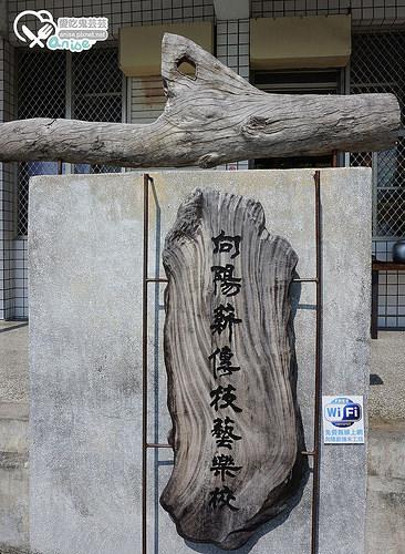 台東太麻里.阿底旦文化故事館(向陽薪傳木工坊)、多良火車站