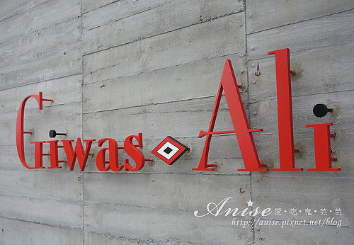 花蓮美食.Giwas Ali,義式原鄉精緻料理