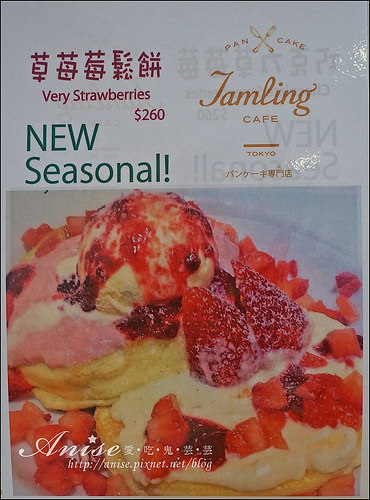 捷運信義安和站美食.Jamling Cafe,冬季草莓鬆餅上市!(1/26同步刊登爽報)