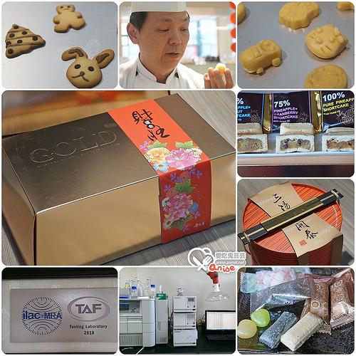 郭元益糕餅博物館(楊梅館),微量分析檢驗中心為消費者食安把關!