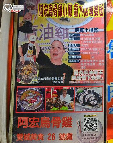 雙城街美食.阿宏烏骨雞(冠軍麻油雞)、双妹嘜養生甜品