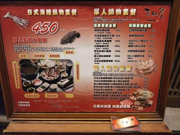 東區涮涮鍋.元和屋,東區CP值超高的海鮮火鍋!(文末更新菜單)