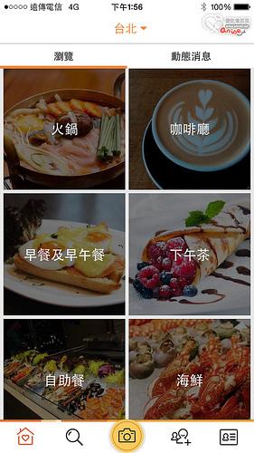 開飯相簿APP,尋找美食、紀錄美食的好幫手:)