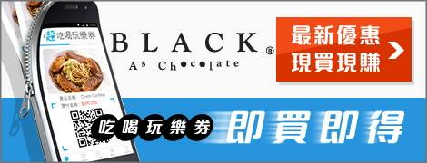 Yahoo奇摩超級商城~購買Black As Chocolate超划算!