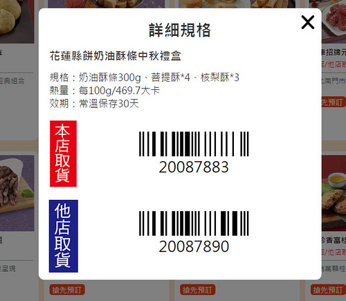 7-11中秋名店美食大賞,各地超夯商品免排隊、免開車、7-ELEVEn一站購足!