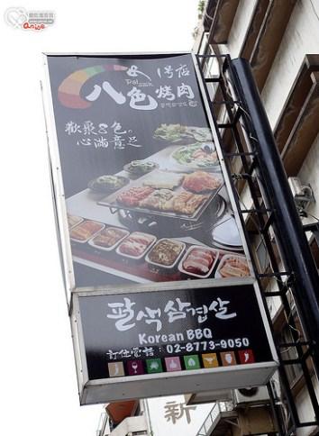 再訪八色烤肉旗艦1號店,我還要再來吃(握拳)