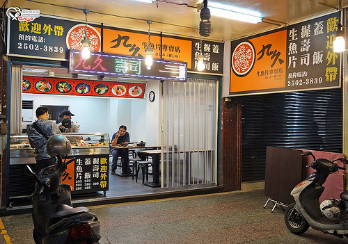 再訪九久生魚片專賣店.烤鮭魚頭CP值爆表!(已歇業)