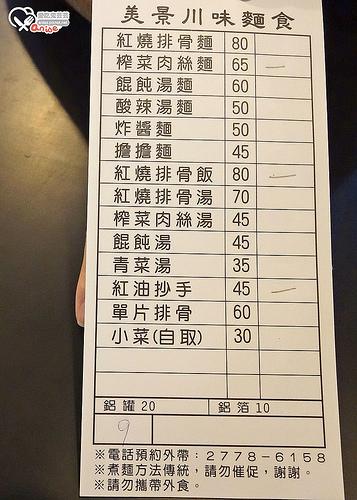 東區美食.美景川味麵食館(市民店),吃抄手免排隊!