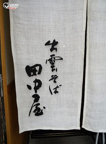 出雲.田中屋蕎麥麵、結緣愛心湯圓紅豆湯