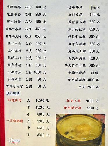 明福台菜海鮮012-DSC_8963