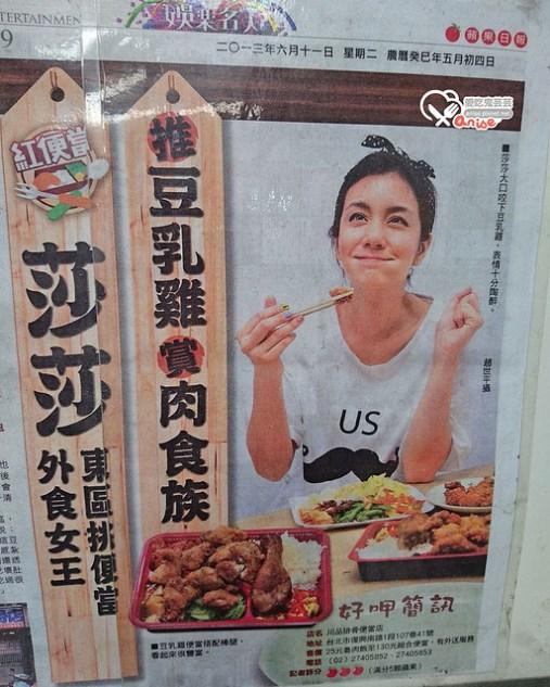 川品排骨、豆乳雞,食尚玩家莎莎推薦,東區肉鬼的天堂(SONY EXPERIA Z5食記)