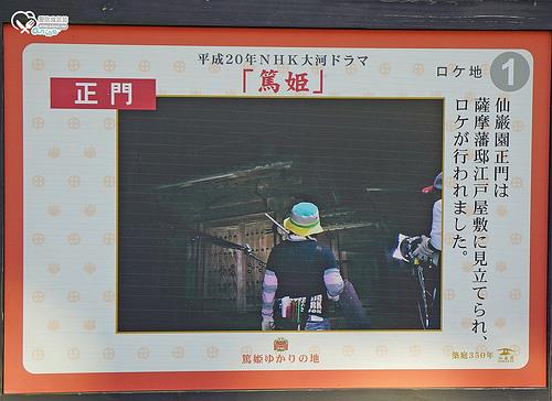 鹿兒島仙巖園,篤姬的拍攝地,瞭望活火山「櫻島」的最美庭園