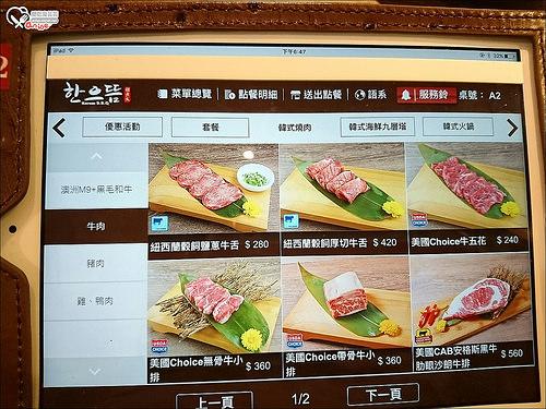 (已歇業)東區.韓老大韓式燒肉,台北也有海鮮九層塔囉!