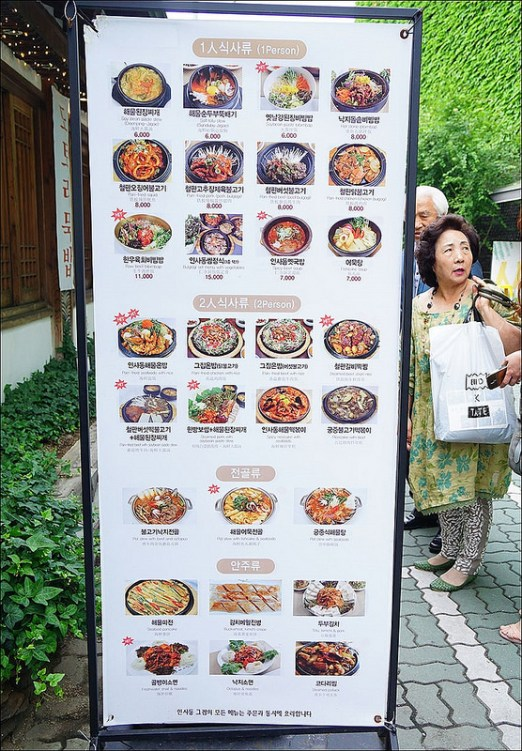 首爾美食.仁寺洞這家(仁寺洞那家)인사동그집,傳統韓國料理