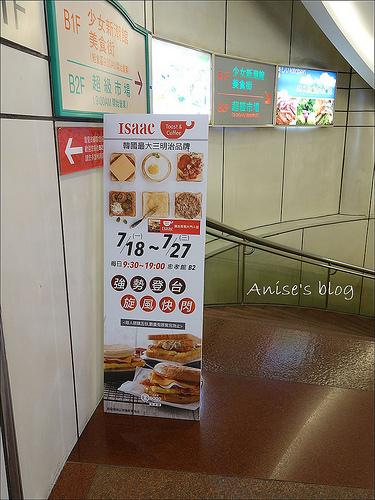 Isaac Taiwan快閃活動,Sogo百貨忠孝店 B2、7/18~7/27 9:30~19:00