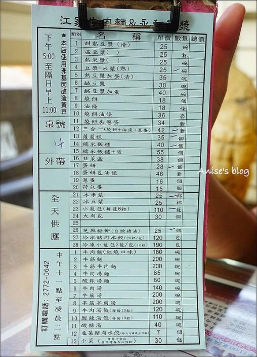 台北24小時宵夜/早餐:江家黃牛肉麵、永和豆漿