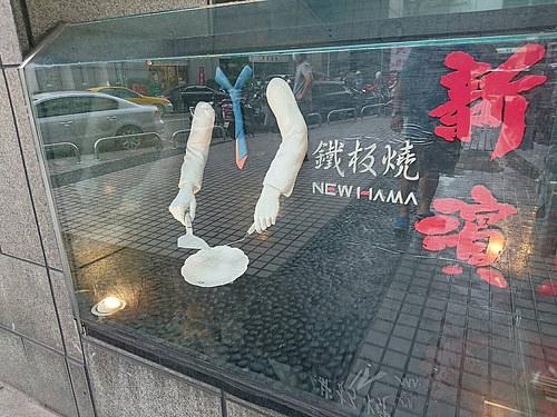新濱鐵板燒,2016年父親節大餐