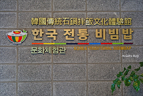 韓國傳統石鍋拌飯文化體驗館_002