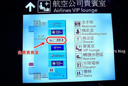 桃園國際機場免費機場貴賓室(環亞機場貴賓室),一二航廈都有!