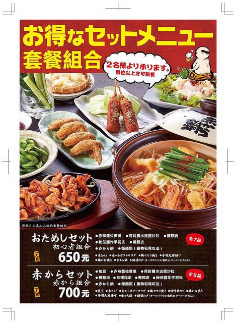 赤から鍋 Akakara,來自名古屋的熱辣鹹香的赤味噌鍋(文末送千元餐券唷!)