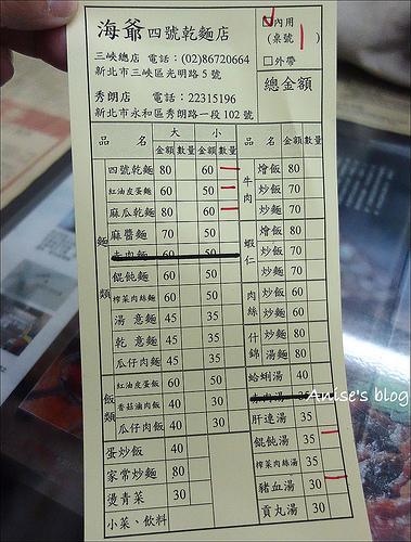 海爺四號乾麵店_002