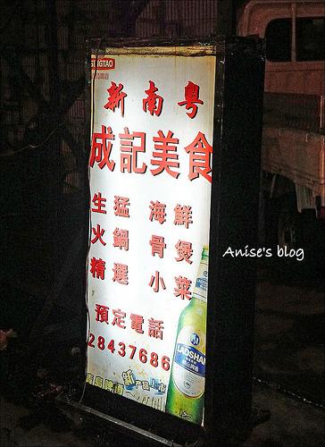新南粵成記美食_001
