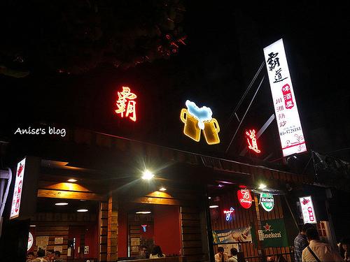 新竹霸道啤酒屋川湘熱炒_001