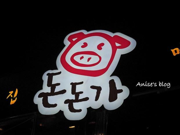 咚咚家韓式豬肉專賣店_003