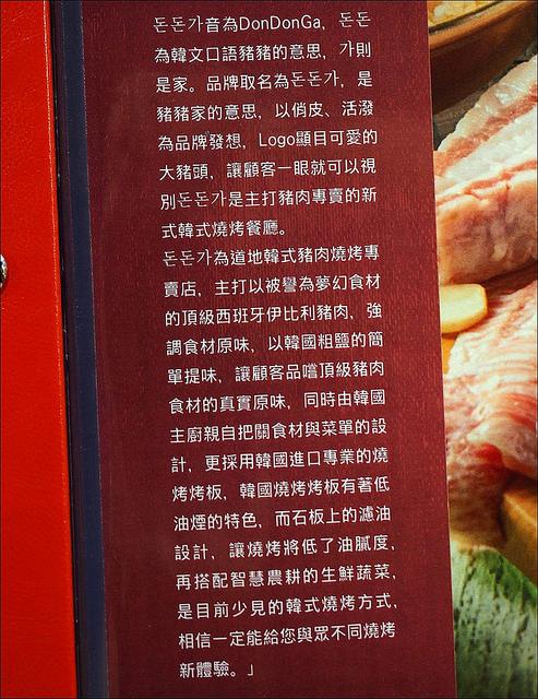 咚咚家韓式豬肉專賣店_036